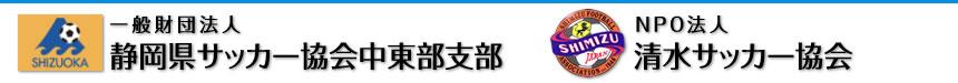 静岡県サッカー協会中東部支部/清水サッカー協会