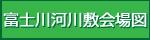 富士川河川敷会場図
