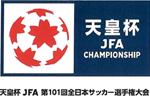 天皇杯JFA2021